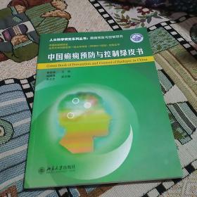 中国癫痫预防与控制绿皮书
