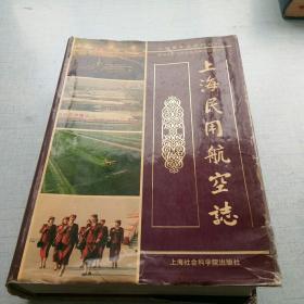 上海民用航空志 [8k----28]