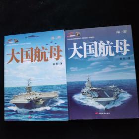 大国航母(第1部)+(第2部)