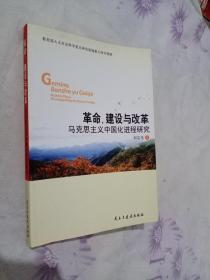 革命建设与改革马克思主义中国进程研究
