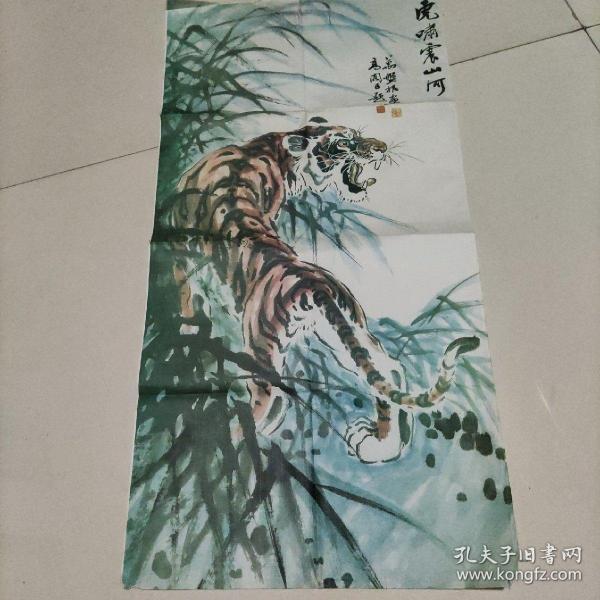 水彩画(呼啸震山河)