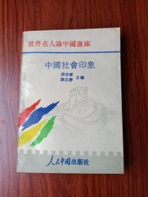 中国社会印象