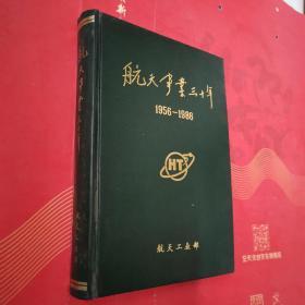 航天事业三十年 1956--1986