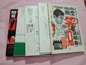 知日杂志5本合售