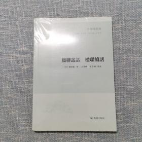 子海精华编:楹联丛话 楹联续话