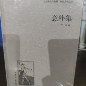 人文阅读与收藏·良友文学丛书:意外集