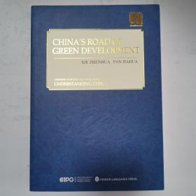 中国的绿色发展之路(英文版)