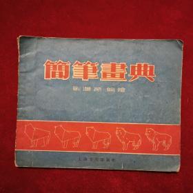 1956年《简笔画典》(1版1印)刘莲孙 著绘,上海文化出版社 出版