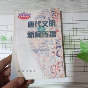 唐代文明与新闻传播(作者签赠本)