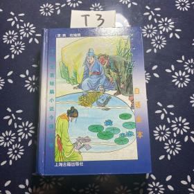 白话全本子不语:十大文言短篇小说今译丛书