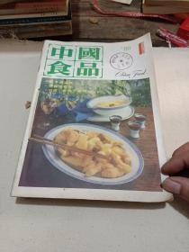 中国食品 1986年 1—12期 全年
