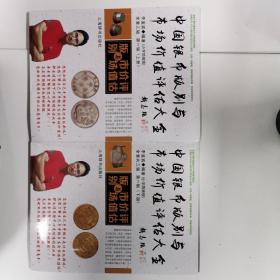 中国银币版别与市场价值评估大全