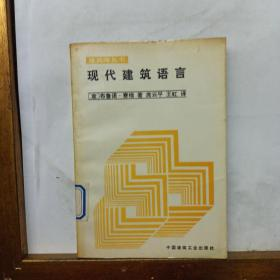 现代建筑语言