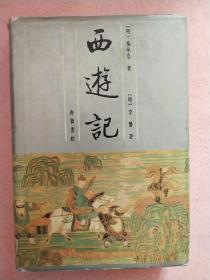 西游记 【上】李卓吾批评
