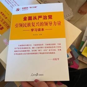 协调推进四个全面主题读本:全面从严治党引领民族复兴的领导力量学习读本