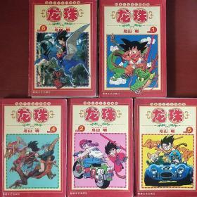 《龙珠》全6册 缺第3册 5册合售 敦煌文艺出版社 私藏 书品如图..