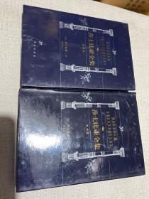 世界文学名著百部珍藏本:莎士比亚全集(喜剧卷)(上下2册全)(32开精装)