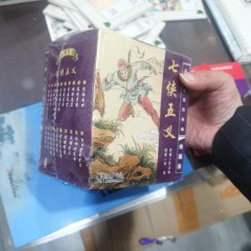 中国古典名著连环画典藏版-七侠五义(20册)