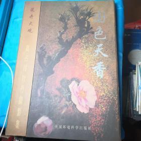 国色天香 - 高占祥牡丹摄影集 【花卉大观 帧帧自成活页】【见描述】
