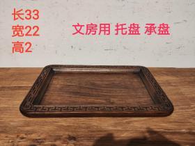花梨木文房托盘 承盘 纹理清晰漂亮  品相一流 保存完整