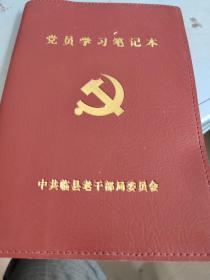 空白,党员学习笔记本。牛共临县老干部局委员会。