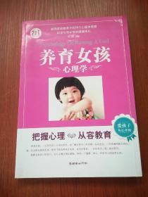 养育女孩心理学