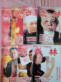 武林2003年1、2、3、4、5、8、11(7本合售)
