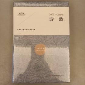 2005中国最佳诗歌   塑封全新    2021.10.28