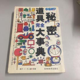 哆啦A梦秘密道具完全大事典