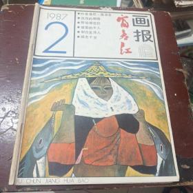 富春江画报1987-2