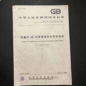中华人民共和国国家标准:质量和(或)环境管理体系审核指南