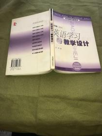 英语学习与教学设计 原版书
