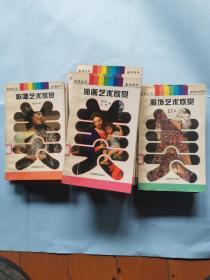美育丛书--服饰艺术欣赏(等18册合售)
