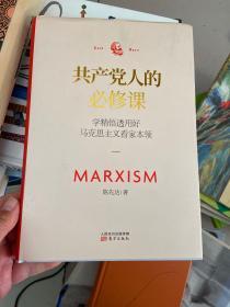 共产党人的必修课:学精悟透用好马克思主义看家本领