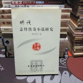 明代志怪传奇小说研究【一版一印】