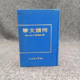 台湾学生书局版  颜元叔《何谓文学》(精装) ;绝版
