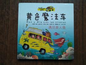 黄色魔法车:遇见美人鱼