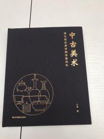 中古美术:南北朝至唐青铜容器综论