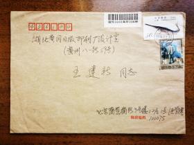 不妄不欺斋藏品:汪曾祺1994年致王建新实寄信封,有完整签名