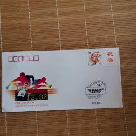 邮政文献     2006年刘翔110米跨栏纪念封   贴80分吉祥如意邮票    自编号003
