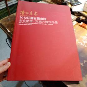 2012 江苏省国画院 新春献礼 贺岁大展作品集-