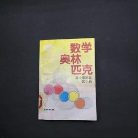 数学奥林匹克 高中版新版