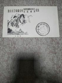1985年重庆长江轮船公司海员集邮协会成立(首届邮展)纪念封一枚,品佳量小、编号598、钤纪念章、值得留存!