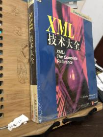 XML技术大全