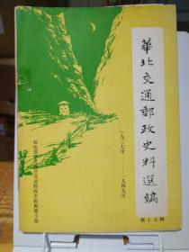华北交通邮政史料选编1937--1949(第十五辑)