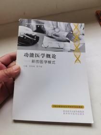功能医学概论:新的医学模式/中国功能医学培训学院系列培训教材