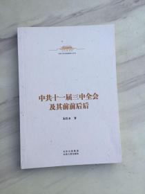 中华人民共和国史小丛书  中共十一届三中全会及其前前后后
