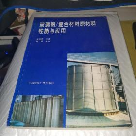 玻璃钢 复合材料原材料性能与应用