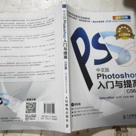Photoshop入门与提高(中文版)(CS6版)