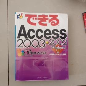 (日文原版):できるAccess2003&2002